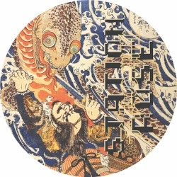 "( CHILD SIX ) STATION ROSE - Gunafa's Children (12"") Childhood Intelligence"