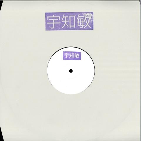 """( UCHITOSHI 5 ) UCHITOSHI - Mursakino (hand-stamped 12"""") YYK No Label"""