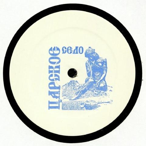 "( TSARSKOYE 01 ) CHAOTIC DISCORD - But Beautiful II (hand-stamped 12"") Tsarskoye Selo Russia"